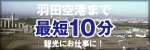 羽田空港まで最短10分